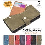 <エクスペリア用>Xperia XZ/XZs (SO-03J/SOV35/602SO/SO-01J/SOV34/601SO)用スライドタイプ