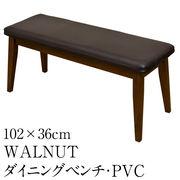WALNUT ダイニングベンチ 座面PVCタイプ