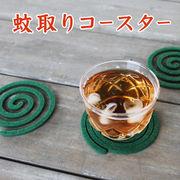 蚊取りコースター【夏/夏ギフト/和雑貨/和風/和物】