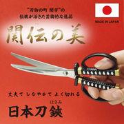 日本刀はさみ【日本製/関刃物】Samurai Sword scissors for paper cut