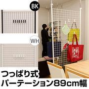 つっぱり式パーテーション 89cm幅 BK/WH