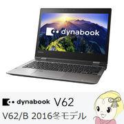 PV62BMP-NJA 東芝 2016冬モデル dynabook 12.5型 2in1コンバーチブル パソコン V62/B オニキスメタリッ