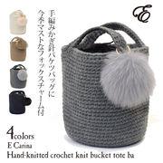 【即納OK】手編みかぎ針ニット バケットトートバッグ