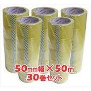 【激安まとめ買い】梱包用OPPテープ 50mm幅×50m 30巻セット/ ネットショップ 梱包資材 消耗品
