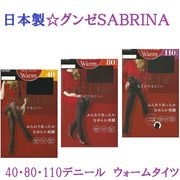 【日本製☆グンゼ秋冬定番】婦人 サブリナ ウォームタイツ(40・80・110デニール)