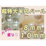 ビッグサイズ マルポコ 半円パール 8mm 10mm ホワイト オフホワイト