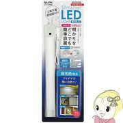 ALT-1030IRD 朝日電器 スリム&フラットLEDライト(非接触スイッチタイプ) 約30cm 昼光色
