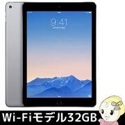 Apple iPad Air 2 Wi-Fiモデル 32GB MNV22J/A [スペースグレイ]
