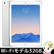 Apple iPad Air 2 Wi-Fiモデル 32GB MNV62J/A [シルバー]