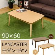 LANCASTER モダンコタツ 90×60 BE/WAL