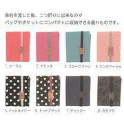 【ご紹介します!安心の日本製!モダンなスタイルふくさシリーズ!コンパクトふくさ(二つ折りタイプ)】