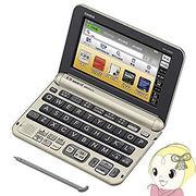 XD-G8000GD カシオ 電子辞書 EX-word 生活・ビジネスモデル シャンパンゴールド