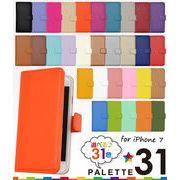 <アイフォン7用>驚きの31色展開! iPhone7用カラーレザースタンドケースポーチ