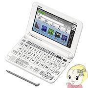 XD-G9800WE カシオ 電子辞書 EX-word 英語モデル ホワイト