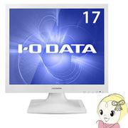 LCD-AD173SEW-P アイ・オー・データ 17型スクエア液晶ディスプレイ (保護ガラスフィルター付き)