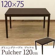 Pulcher(プルケル) ダイニングテーブル 120×75