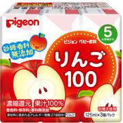 ピジョン 紙パックベビー飲料 りんご100 125mL×3個パック