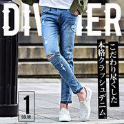 足元を履きこなす★【DIVINER】カットオフダメージペイントデニム/メンズ ジーンズ パンツ 新作