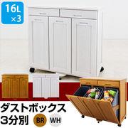 天然木 ダストボックス 3分別 BR/WH