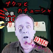 !?うわぁあぁぁ!!◆恐怖◆ドッキリ◆本物ソックリ!?◆血までついてる!◆ザクッとカチューシャ全4種