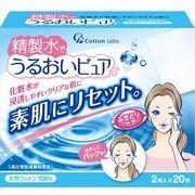 精製水でうるおいピュア20包 【 コットンラボ 】 【 コットン 】