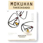 MOKUHAN TAKEZASADO 蚊帳生地ふきん (こっこころころ/17-09-15490)  レトロ モダン 雑貨