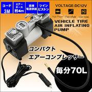 ■タイヤの空気補充に!■パンク時も安心!■コンパクトエアーコンプレッサー/DC12V  毎分70L