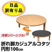 【B品 訳有り品】折れ脚カジュアルコタツ 100φ NA