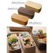 【日本製】銘木弁当箱 ナノコート 全3種類