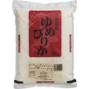 【代引不可】 ブランド米 食べ比べセット