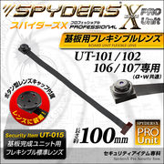 基板完成ユニットオプション UT-101・102付属標準レンズ (UT-015)
