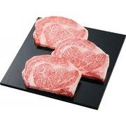 【代引不可】 佐賀県産黒毛和牛 ロースステーキ用(3枚)