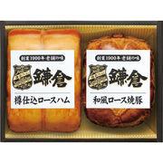 【代引不可】 鎌倉ハム富岡商会 老舗の味セット