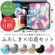 エコクロス 文様柄 日本製 ふろしき 巾着 セット(6柄) レディース ふろしき きんちゃく 雑貨