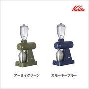 kalita(カリタ) コーヒーグラインダー NEXT G 61090/61092