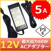 【1年保証付】汎用スイッチング式ACアダプター 12V/5A/最大出力電力60W 出力プラグ外径5.5mm(内径2
