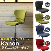 Kanon ダイニングバーチェア DGR/GN/NV/RD