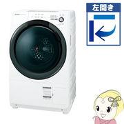 【左開き】ES-S7B-WL シャープ ドラム式洗濯乾燥機 洗濯7kg 乾燥3.5kg ホワイト系