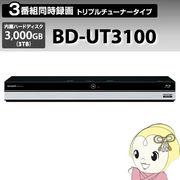 BD-UT3100 シャープ トリプルチューナー ブルーレイディスクレコーダー3TB