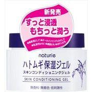 ナチュリエ スキンコンディショニングジェル 【 イミュ 】 【 化粧品 】