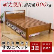 頑丈棚付きすのこベッド