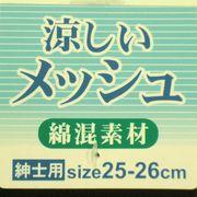 【2017新作☆春夏マストアイテム】紳士 綿混 メッシュソックス