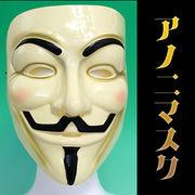 アノニマスク 【 パリピに人気爆発中!】