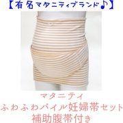 【有名マタニティブランド♪】マタニティ ふわふわパイル妊婦帯 補助腹帯付き ボーダー