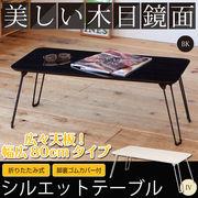 【直送可/送料無料】天板が広い幅広タイプ!木目鏡面シルエットテーブル幅80