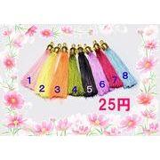 合金製キャップ付き 刺繍糸のレーヨンタッセル 激安価格の25円均一