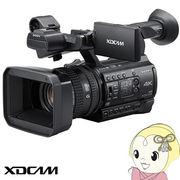 【代引不可】PXW-Z150 ソニー ビデオカメラ コンパクト4Kハンディカムコーダー