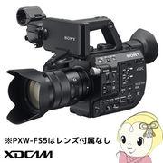 【代引不可】PXW-FS5 ソニー ビデオカメラ 4Kスーパー35mmCMOSセンサー搭載(レンズ別売)