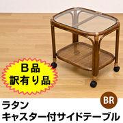 【B品 訳有り品】ラタン キャスター付きサイドテーブル BR