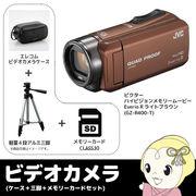 GZ-R400-T JVC 防水・防塵 ハイビジョンメモリームービー ビデオカメラ Everio R ライトブラウン【ケー